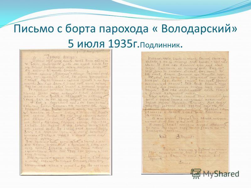 Письмо с борта парохода « Володарский» 5 июля 1935г. Подлинник.