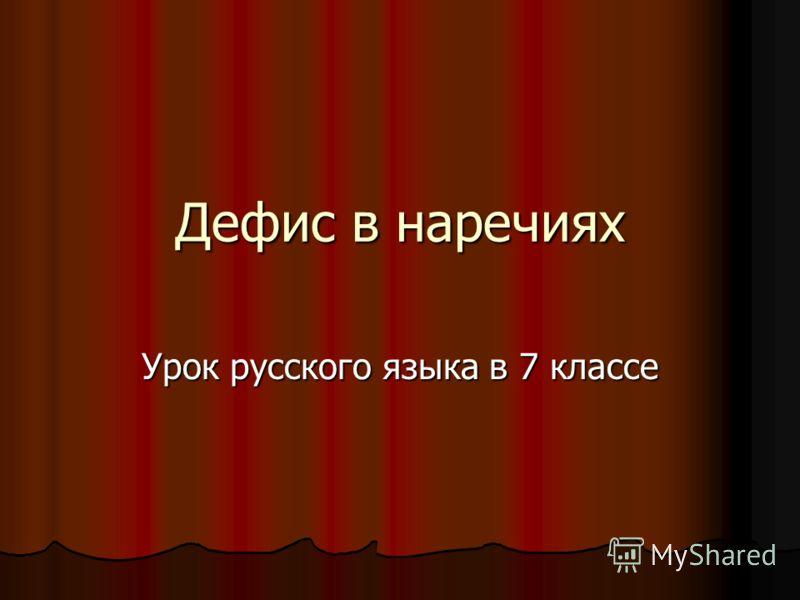 Дефис в наречиях Урок <a href='http://www.myshared.ru/slide/288524/' title='русский язык 7 класс'>русского языка в 7 классе</a>