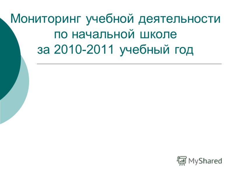 Мониторинг учебной деятельности по начальной школе за 2010-2011 учебный год