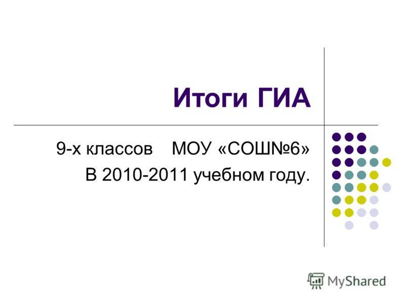 Итоги ГИА 9-х классов МОУ «СОШ6» В 2010-2011 учебном году.