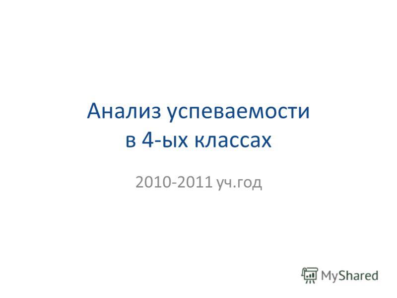 Анализ успеваемости в 4-ых классах 2010-2011 уч.год