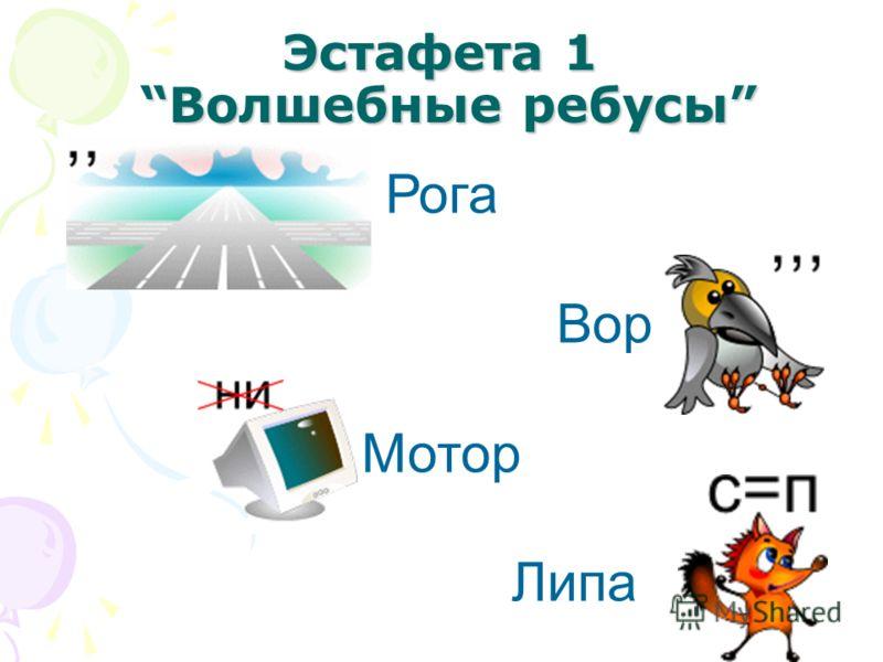 Рога Вор Мотор Липа