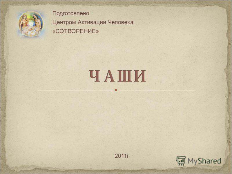 Подготовлено Центром Активации Человека «СОТВОРЕНИЕ» 2011г.