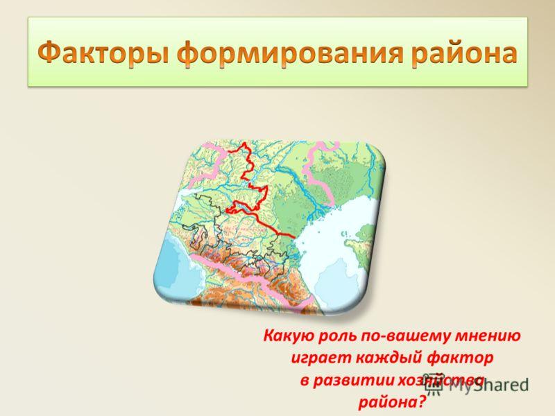 С трёх сторон окружён природными рубежами Самый южный район Природный амфитеатр Какую роль по-вашему мнению играет каждый фактор в развитии хозяйства района?