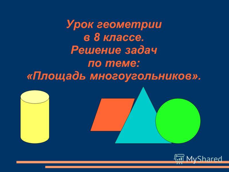 Урок по теме площадь многоугольника 8 класс