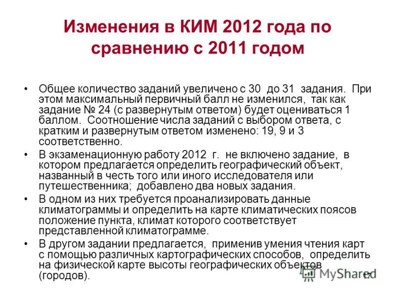17 Изменения в КИМ 2012 года по сравнению с 2011 годом Общее количество заданий увеличено с 30 до 31 задания. При этом максимальный первичный балл не изменился, так как задание 24 (с развернутым ответом) будет оцениваться 1 баллом. Соотношение числа