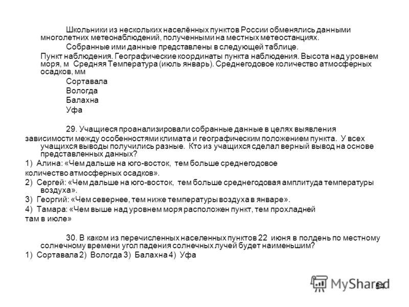 54 Школьники из нескольких населённых пунктов России обменялись данными многолетних метеонаблюдений, полученными на местных метеостанциях. Собранные ими данные представлены в следующей таблице. Пункт наблюдения. Географические координаты пункта наблю
