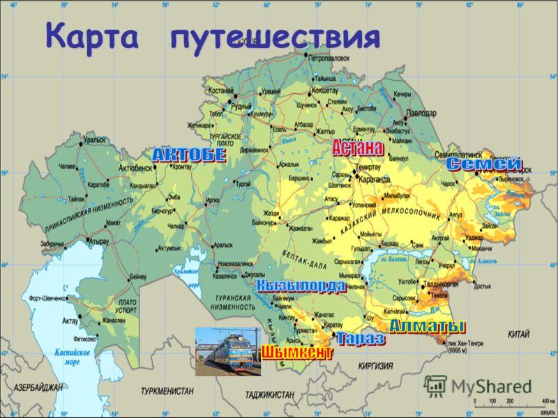 Математическое путешествие по Казахстану. В Казахстане находятся 30 городов, с населением, насчитывающим 50 тысяч и более жителей.