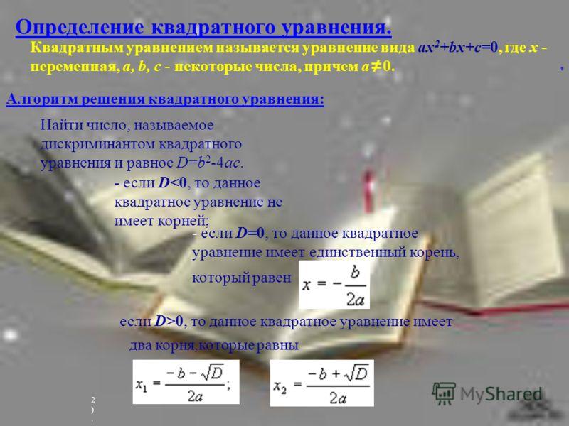 Тема урока: Решение примеров на формулы корней квадратного уравнения. 23.092009г. Классная работа