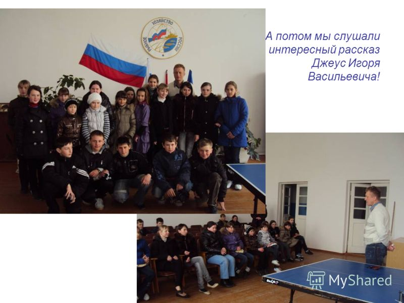 А потом мы слушали интересный рассказ Джеус Игоря Васильевича!