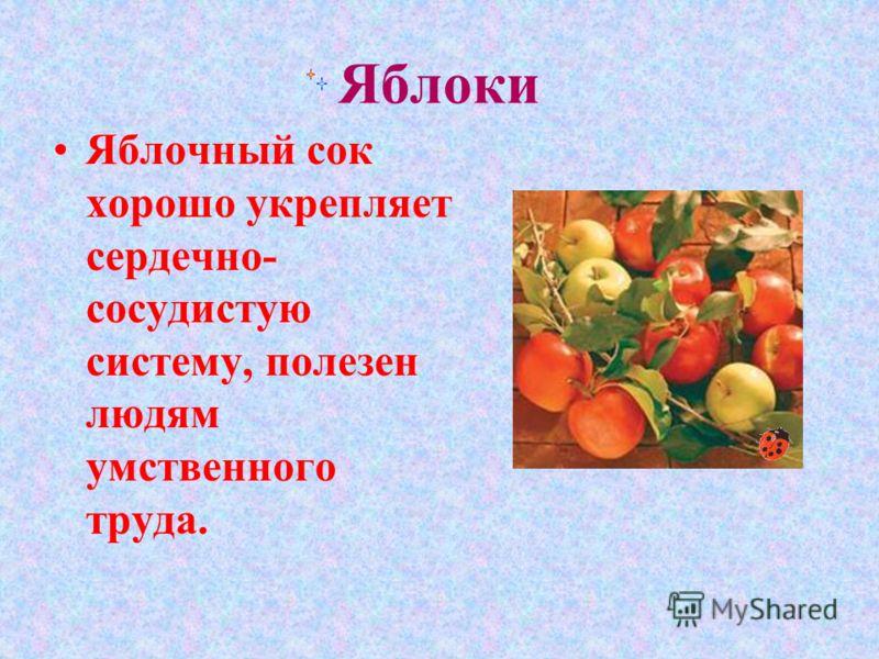 Яблоки Яблочный сок хорошо укрепляет сердечно- сосудистую систему, полезен людям умственного труда.
