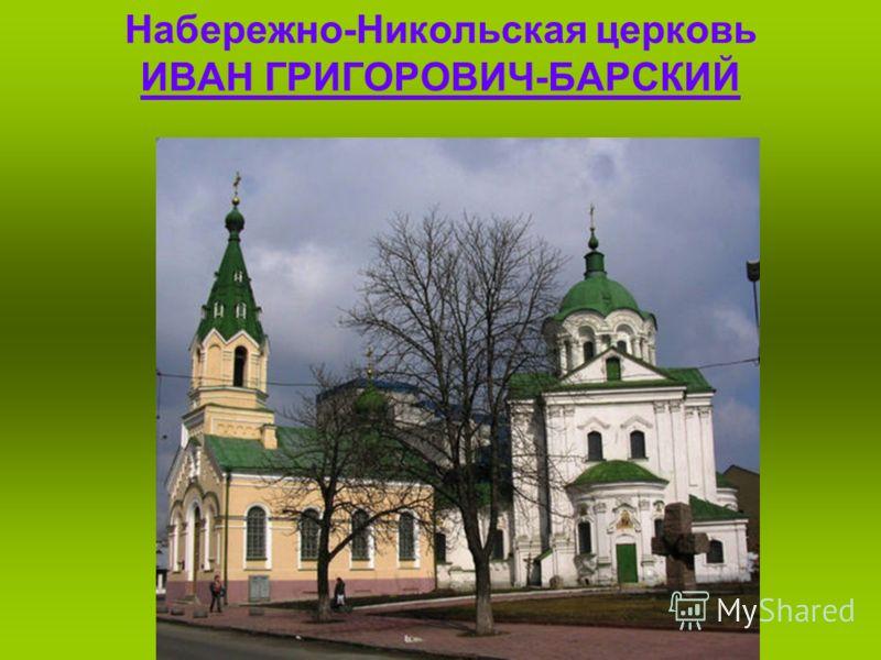 Набережно-Никольская церковь ИВАН ГРИГОРОВИЧ-БАРСКИЙ