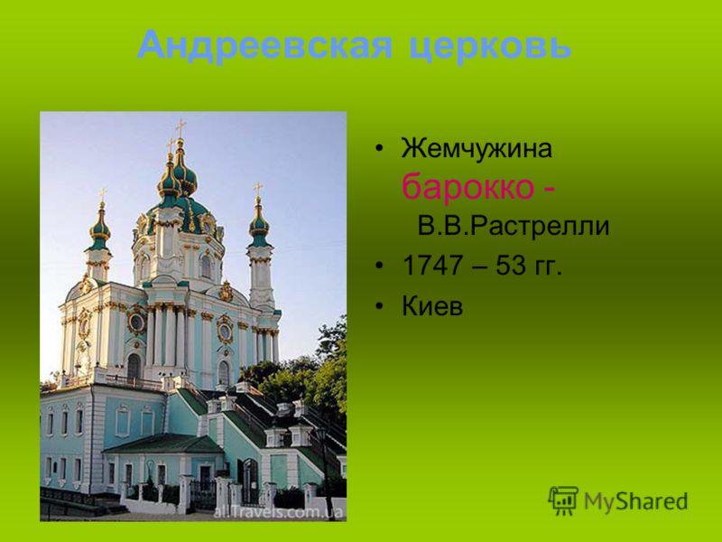 Андреевская церковь Жемчужина барокко - В.В.Растрелли 1747 – 53 гг. Киев