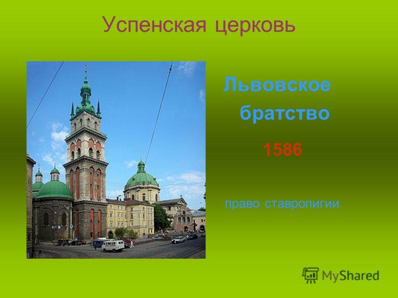 Успенская церковь памятник ренессансной архитектурыренессансной (XVIXVII век),XVIXVII век Львовское братство право ставропигии 1586