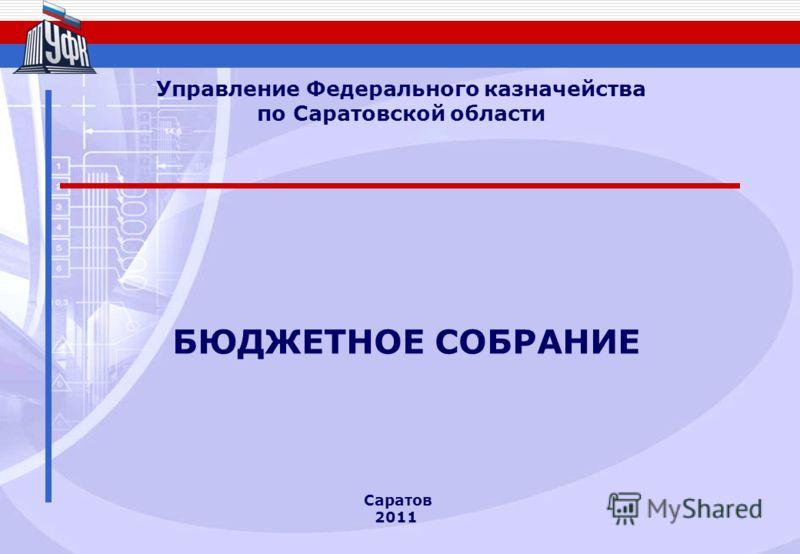 Саратов 2011 БЮДЖЕТНОЕ СОБРАНИЕ Управление Федерального казначейства по Саратовской области
