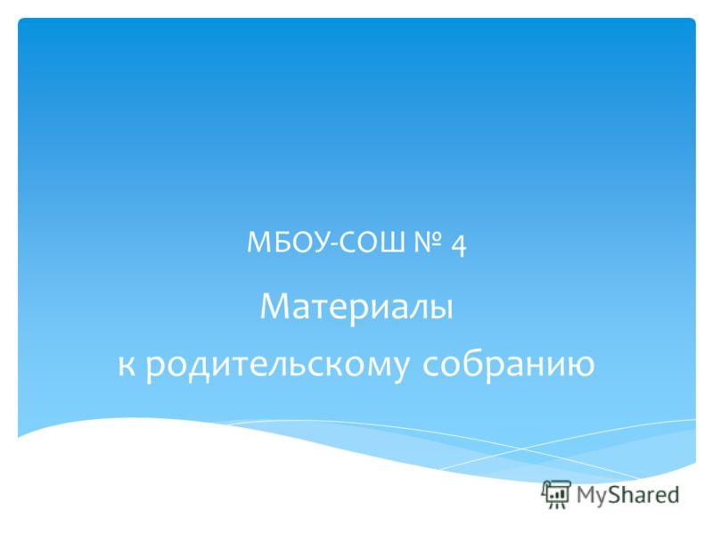 МБОУ-СОШ 4 Материалы к родительскому собранию