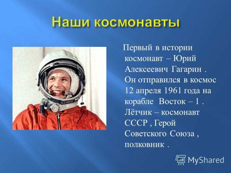 До конца 70- х годов ХХ века только две страны – СССР и США – запускали людей в космос. В 1976 году в Советском Союзе была начата программа Интеркосмос, в рамках которой начала тренировки первая группа 6 космонавтов из социалистических стран. Позже к