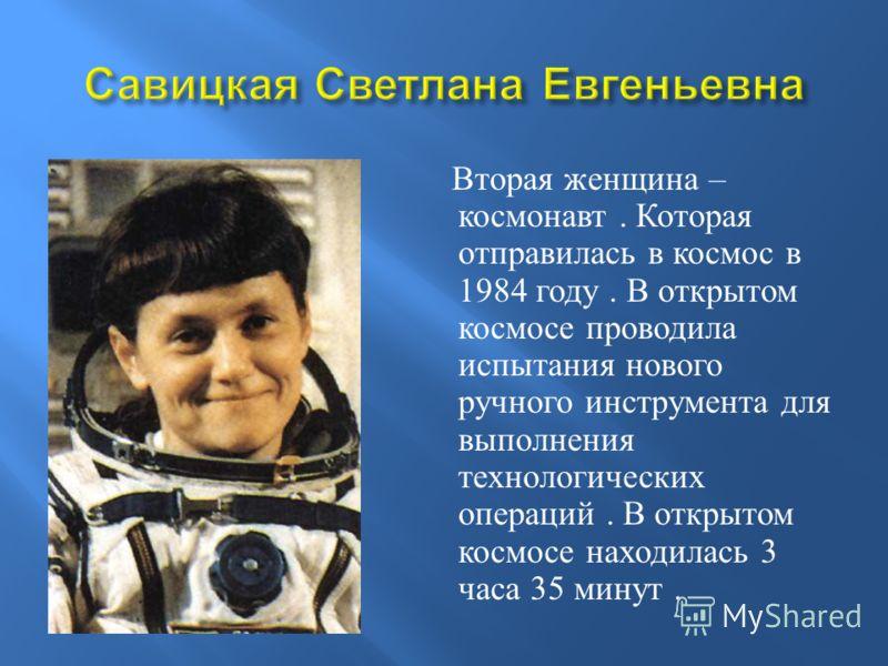 В марте 1965 года стал первым космонавтом, который в специальном скафандре вышел из корабля Восток – 2 и в течении примерно 20 минут находился в открытом космосе.