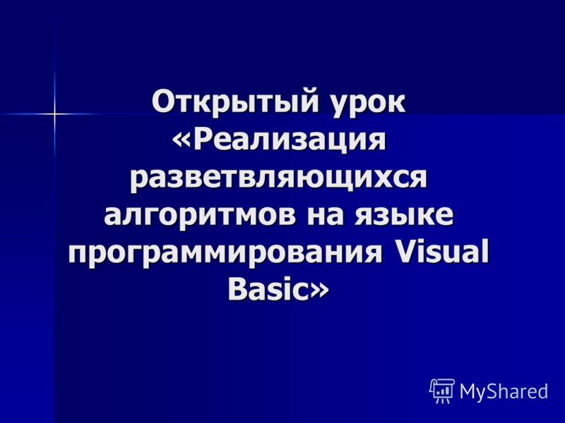 Открытый урок «Реализация разветвляющихся алгоритмов на языке программирования Visual Bаsic»