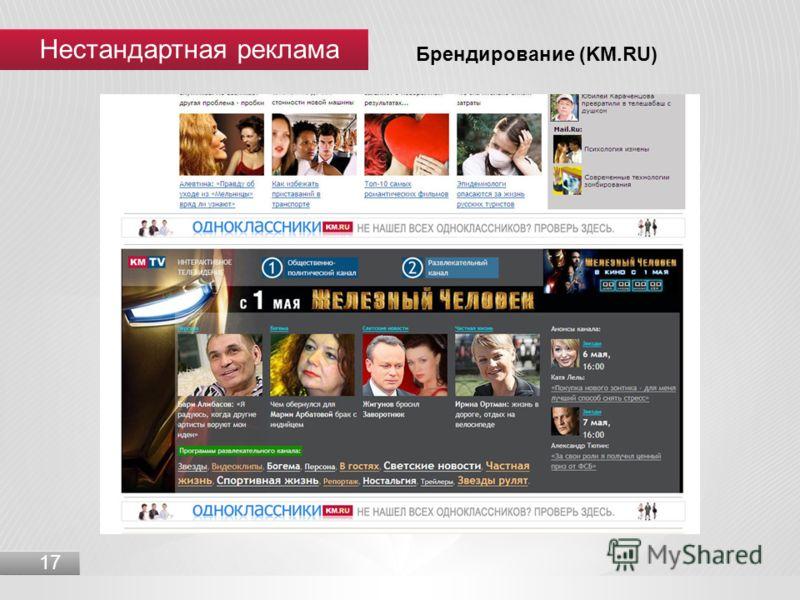 17 Нестандартная реклама Брендирование (KM.RU)