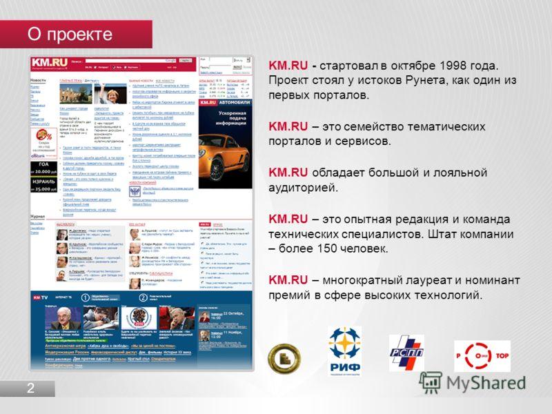 KM.RU - стартовал в октябре 1998 года. Проект стоял у истоков Рунета, как один из первых порталов. KM.RU – это семейство тематических порталов и сервисов. KM.RU обладает большой и лояльной аудиторией. KM.RU – это опытная редакция и команда технически