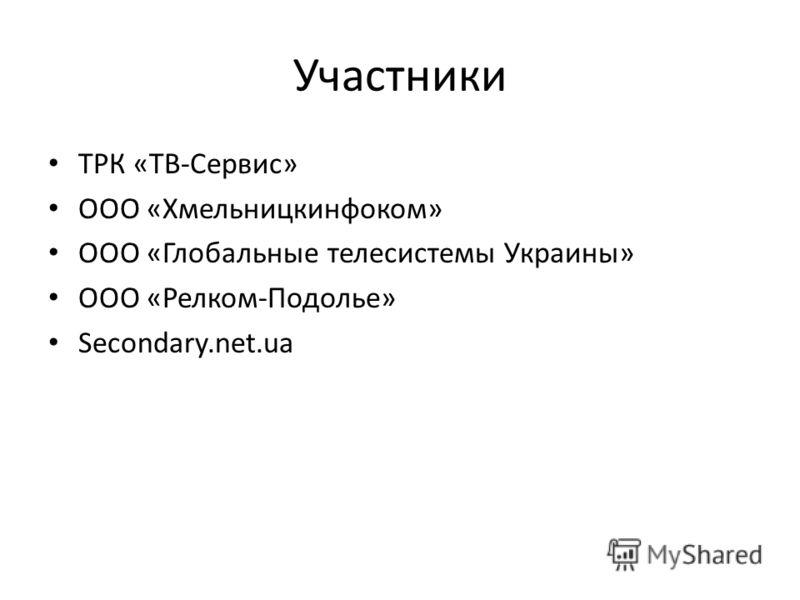 Участники ТРК «ТВ-Сервис» ООО «Хмельницкинфоком» ООО «Глобальные телесистемы Украины» ООО «Релком-Подолье» Secondary.net.ua