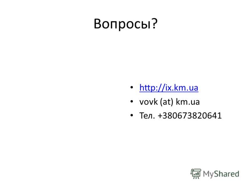 Вопросы? http://ix.km.ua vovk (at) km.ua Тел. +380673820641