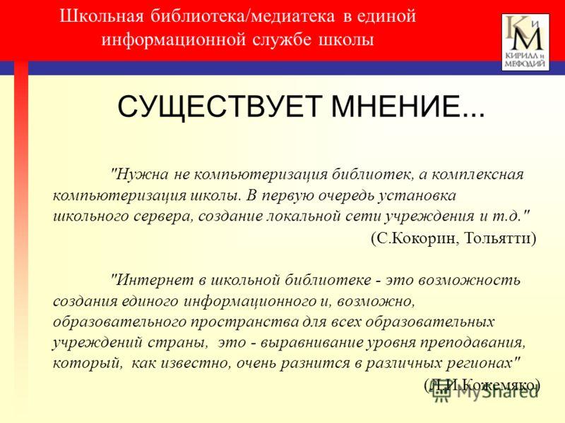 Школьная библиотека/медиатека в единой информационной службе школы СУЩЕСТВУЕТ МНЕНИЕ...