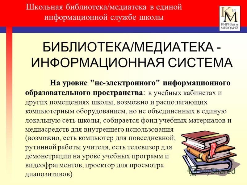 Школьная библиотека/медиатека в единой информационной службе школы БИБЛИОТЕКА/МЕДИАТЕКА - ИНФОРМАЦИОННАЯ СИСТЕМА На уровне
