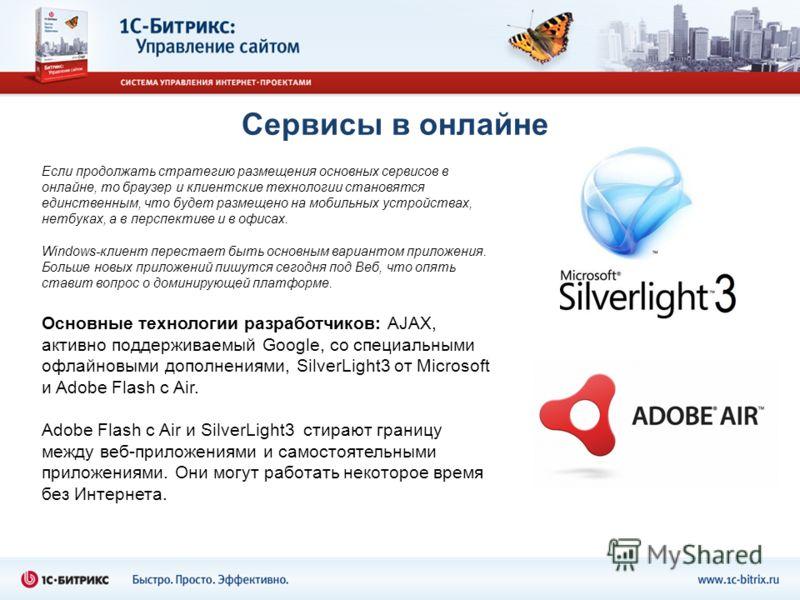 Сервисы в онлайне Если продолжать стратегию размещения основных сервисов в онлайне, то браузер и клиентские технологии становятся единственным, что будет размещено на мобильных устройствах, нетбуках, а в перспективе и в офисах. Windows-клиент переста