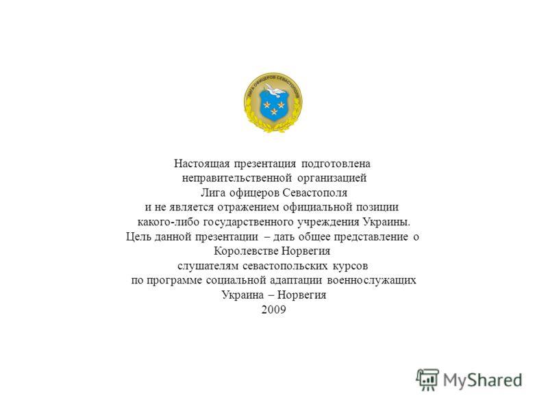 Настоящая презентация подготовлена неправительственной организацией Лига офицеров Севастополя и не является отражением официальной позиции какого-либо государственного учреждения Украины. Цель данной презентации – дать общее представление о Королевст