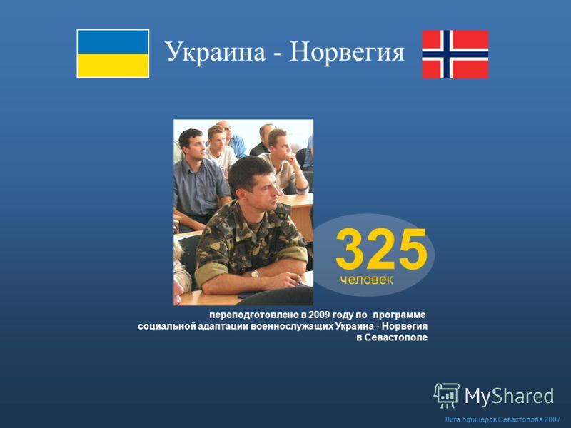 Лига офицеров Севастополя 2007 Украина - Норвегия переподготовлено в 2009 году по программе социальной адаптации военнослужащих Украина - Норвегия в Севастополе 325 человек