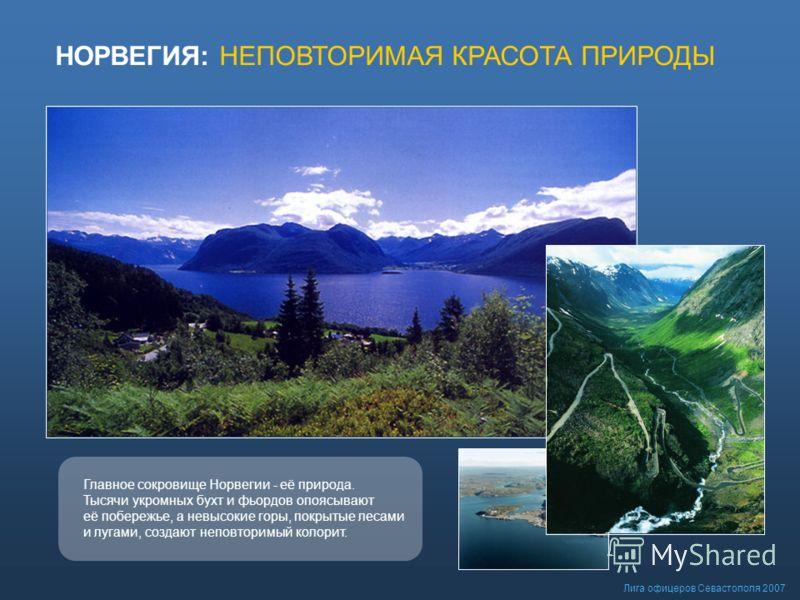 НОРВЕГИЯ: НЕПОВТОРИМАЯ КРАСОТА ПРИРОДЫ Главное сокровище Норвегии - её природа. Тысячи укромных бухт и фьордов опоясывают её побережье, а невысокие горы, покрытые лесами и лугами, создают неповторимый колорит.