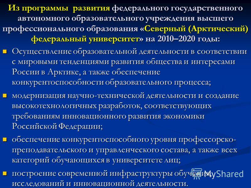 Из программы развития федерального государственного автономного образовательного учреждения высшего профессионального образования «Северный (Арктический) федеральный университет» на 2010–2020 годы: Осуществление образовательной деятельности в соответ