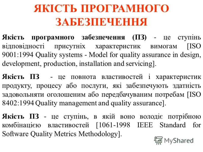 ЯКІСТЬ ПРОГРАМНОГО ЗАБЕЗПЕЧЕННЯ Якість програмного забезпечення (ПЗ) - це ступінь відповідності присутніх характеристик вимогам [ISO 9001:1994 Quality systems - Model for quality assurance in design, development, production, installation and servicin