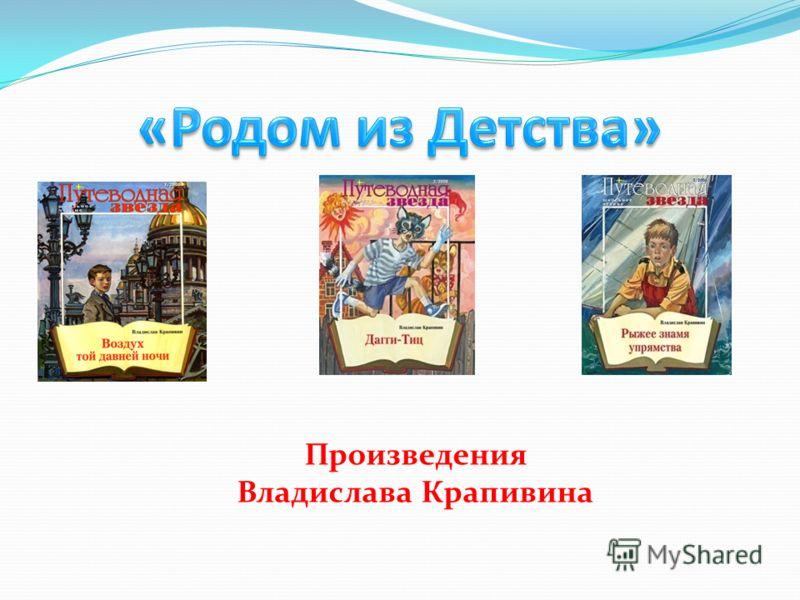 Произведения Владислава Крапивина