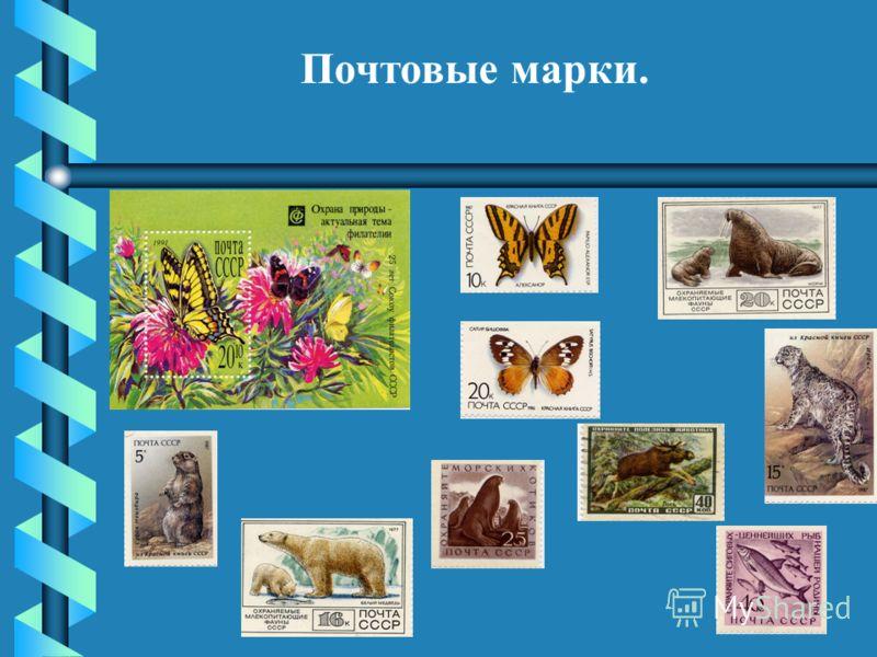 Почтовые марки.