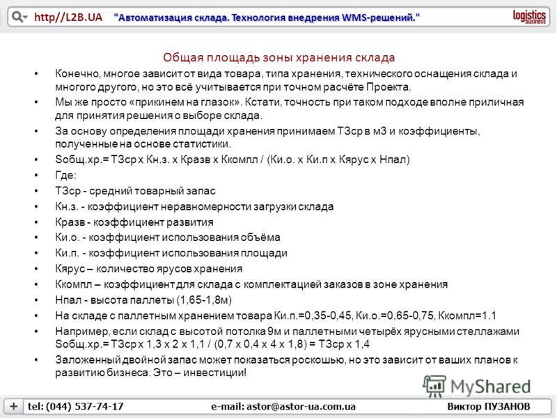 tel: (044) 537-74-17 e-mail: astor@astor-ua.com.ua Виктор ПУЗАНОВ