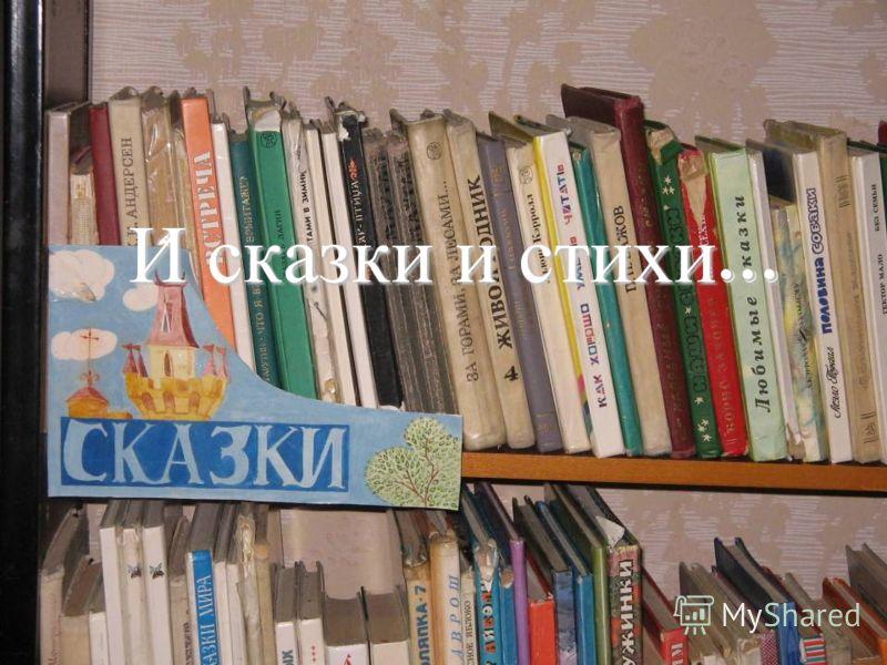 И сказки и стихи … И сказки и стихи …