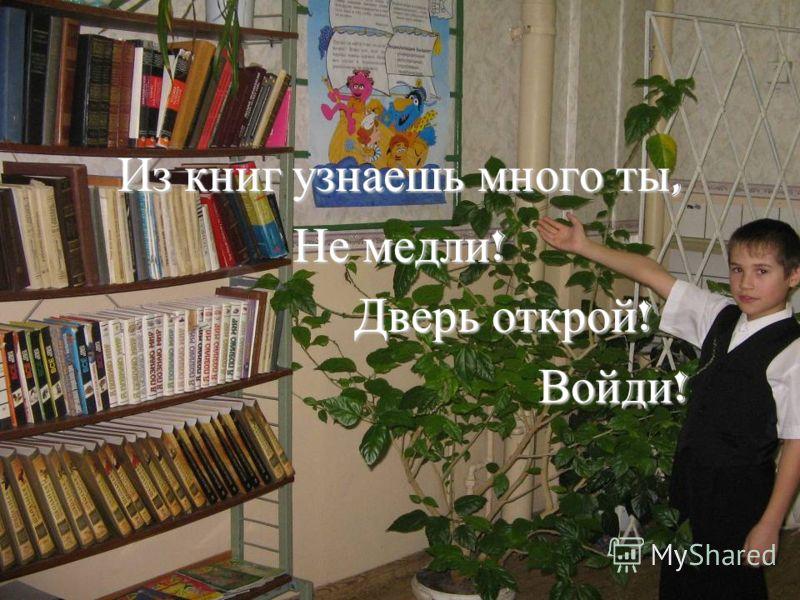Из книг узнаешь много ты, Не медли! Дверь открой! Войди!