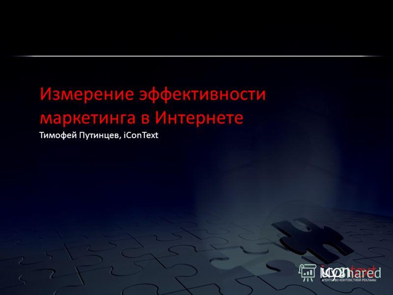 Измерение эффективности маркетинга в Интернете Тимофей Путинцев, iConText