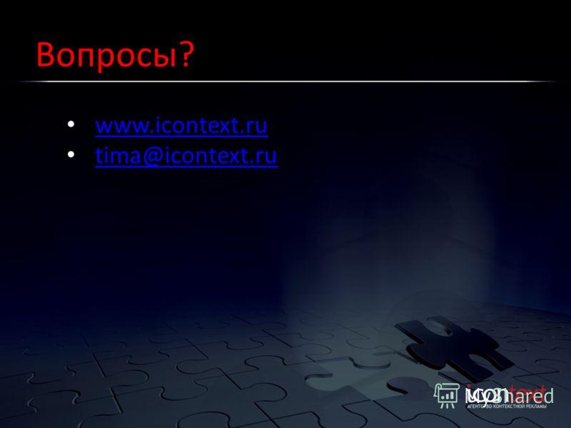 Вопросы? www.icontext.ru tima@icontext.ru
