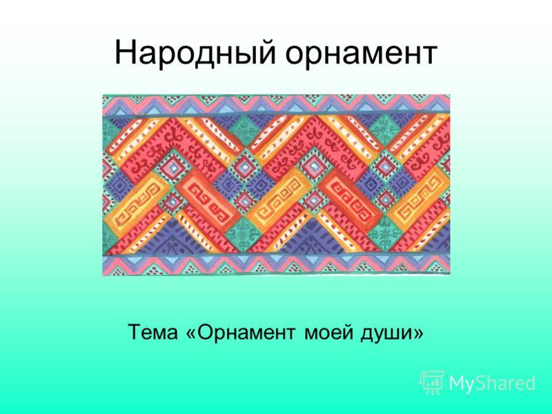 Народный орнамент Тема «Орнамент моей души»