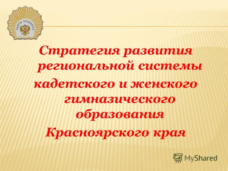 Стратегия развития региональной системы кадетского и женского гимназического образования Красноярского края