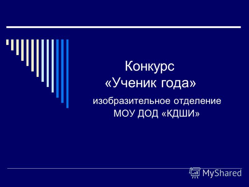 Конкурс «Ученик года» изобразительное отделение МОУ ДОД «КДШИ»