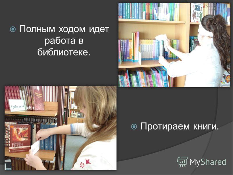 Полным ходом идет работа в библиотеке. Протираем книги.