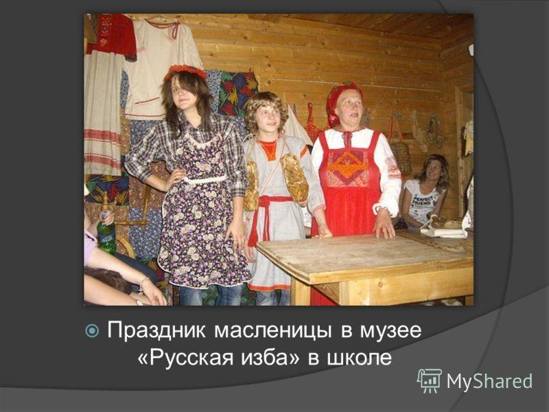 Праздник масленицы в музее «Русская изба» в школе