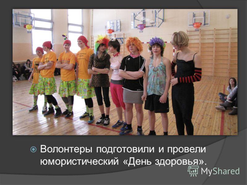 Волонтеры подготовили и провели юмористический «День здоровья».