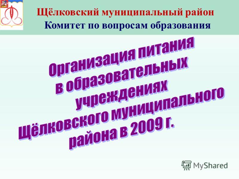 Щёлковский муниципальный район Комитет по вопросам образования