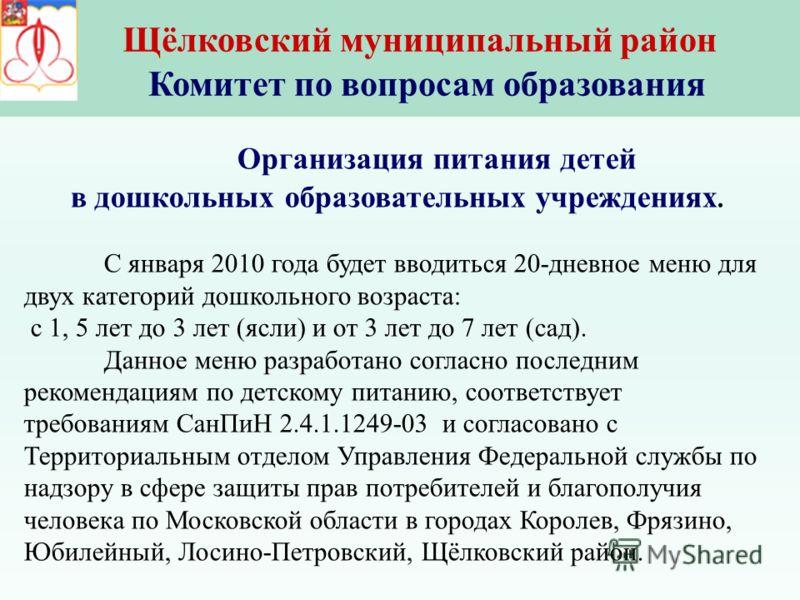 Щёлковский муниципальный район Комитет по вопросам образования Организация питания детей в дошкольных образовательных учреждениях. С января 2010 года будет вводиться 20-дневное меню для двух категорий дошкольного возраста: с 1, 5 лет до 3 лет (ясли)